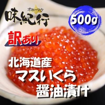 鱒いくら醤油漬 北海道産 マス イクラ いくら 500g 訳あり 条件付き送料無料