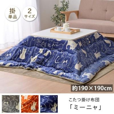 こたつ布団 正方形 掛け 洗える 190×190cm ネコ 猫 柄  かわいい おしゃれ フランネル マイクロ  75cm 80cm  こたつ対応 グレー オレンジ ブルー 新生活