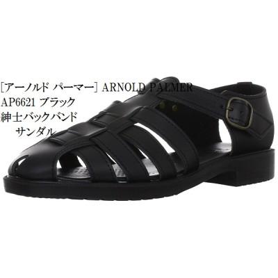 Arnold Palmer(アーノルドパーマー) AP-6621 牛革 バックバンド サンダル カウンター付き ドライビングサンダル 日本製 メンズ(ブラック×(S)24.0cm)