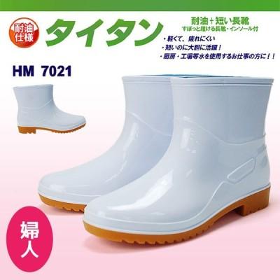 レディース レインブーツ HM7021 タイタン 雨靴 耐油 掃除 厨房 ガーデニング