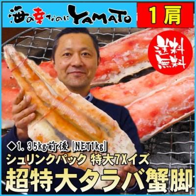 超特大タラバ蟹脚 シュリンクパック 1.35kg前後 [NET1.1kg]  7Lサイズ