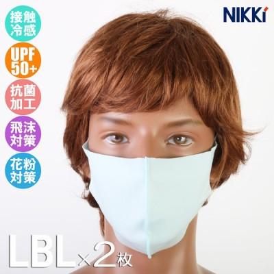 ニッキー 水着素材マスク フェイスカバー ライトブルー 2枚入 NIKKi FIT MASK UPF50+/接触冷感 990-001(パケット便送料無料)