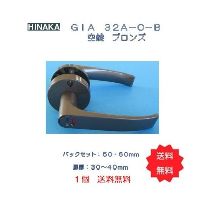 日中製作所 HINAKA レバーハンドル GIAレバー 32A−W−B 表示錠 ブロンズ バックセット50mm・60mm 1個 送料無料
