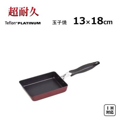 玉子焼 13×18cm IH対応 テフロンプラチナ加工 パール金属 グリード  HB-4651 / フライパン エッグパン 卵焼き器 超耐久 金属ヘラ使用可能 ふっ素加工 ブラウン