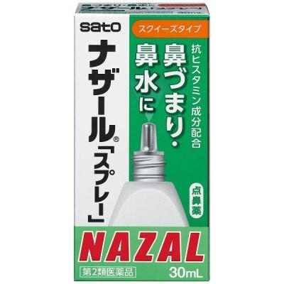 【第2類医薬品】 ナザール スプレー 30ml ×20個セット  送料無料