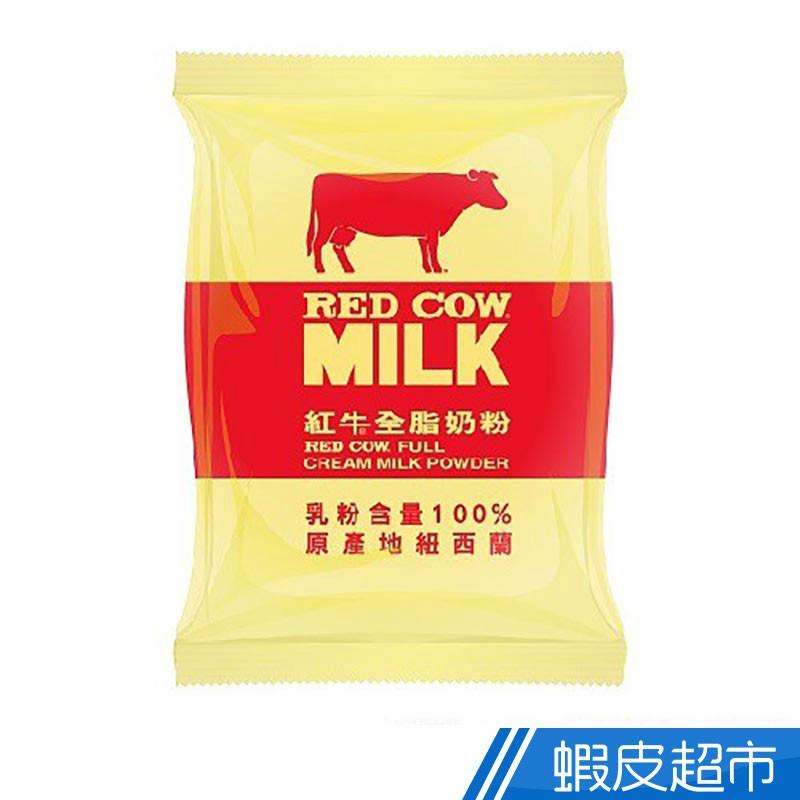 紅牛 全脂奶粉 1kg 現貨 蝦皮直送