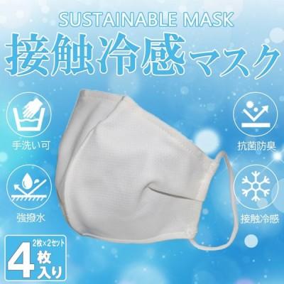 冷感マスク 洗える布マスク 強力消臭 涼しく爽やかなつけ心地 UVカット 繰返し使える サスティナブル MONGRE MASK 2枚組2セット ストッパー付