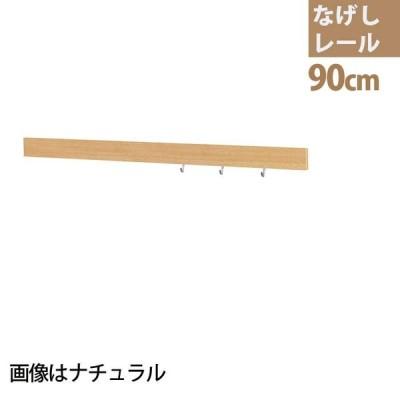 壁面収納 長押(なげし) 長押レール 長押フック おしゃれ 石膏(こう)ボード 壁付け 賃貸 なげしレール 90cm