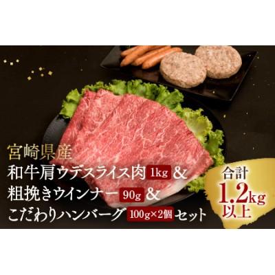 AB108 宮崎県産和牛肩ウデスライス肉1kg&粗挽きウインナー90g&こだわりハンバーグ100g×2個セット《合計1.2kg以上》