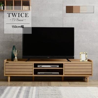 ローボード 150 テレビ台 おしゃれ TWICE トワイス テレビラック TV台 50型まで対応 北欧 人気 テレビボード TW37-150L