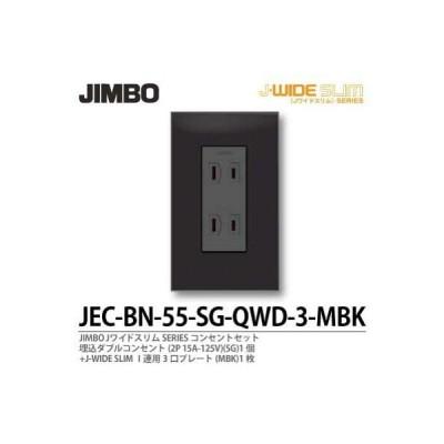 神保電器 JEC-BN-55-SG-QWD-3-MBK Jワイドスリムシリーズコンセントセット 埋込ダブルコンセント+1連用3口プレート
