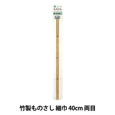 ものさし 『竹製ものさし 細巾 40cm 両目』 KA 近畿編針