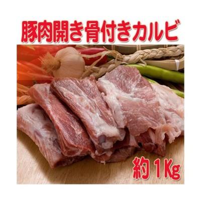 【クール便選択必要!】 豚肉★開き骨付きカルビ 約1Kg★韓国食品市場★韓国食材/豚肉 /スンデ/豚バラ肉スライス/焼肉