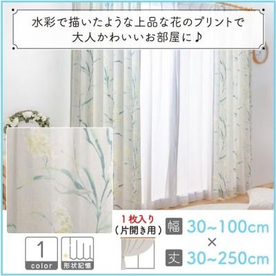 水彩のような花が描かれた大人かわいいドレープカーテン【デッサンフラワー】1枚入り(片開き用)幅30~100cm×丈30~250cm