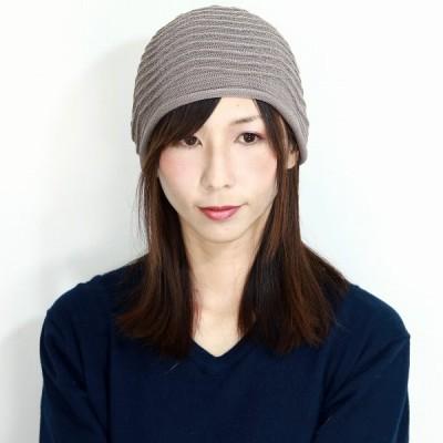 ニット帽 ニット 婦人 帽子 ホールガーメント シルク素材 病院 医療 快適な着用感 シャロット型 トープ