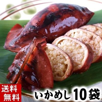 (送料無料)函館産 いかめし 10パック(2杯入り)昆布醤油で炊き上げた北海道函館産のいか飯。駅弁大会でも大人気のイカメシ