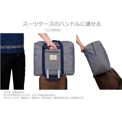 H&R 防水オックスフォード布旅行収納バッグトラベルバッグ折りたたみ ボストンバッグ キャリーバッグ スーツケースに通せる 大容量 旅行 バ