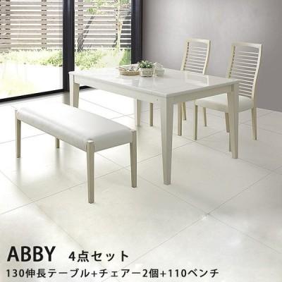 シギヤマ アビー リビングダイニング4点セット 130伸長テーブル+チェアー2個+110ベンチ ダイニングテーブル 伸長式 光沢 食卓 ダイニング リビングテーブル