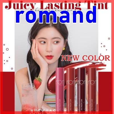 ランチング特価 romand ロムアンド NEW ジューシーラスティングティント-夏模様4カラーJuicy Lasting Tint韓国コスメ-クルトンティント、ワームトンティント
