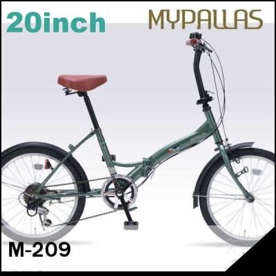 折り畳み自転車 20インチ6段変速付き折りたたみ自転車 マイパラスM-209  (アイビーグリーン) (MYPALLAS M-209) 折畳み自転車