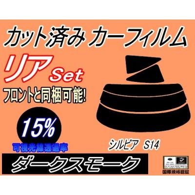 リア (s) シルビア S14 (15%) カット済み カーフィルム S14系 S14 CS14 ニッサン