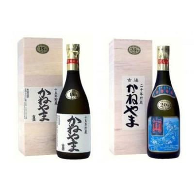 【山川酒造】限定秘蔵酒かねやま 15年古酒・20年古酒