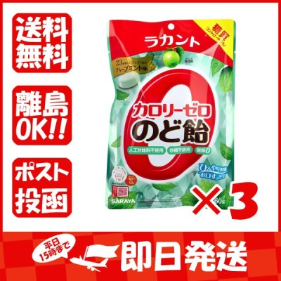まとめ買い 「ラカント  カロリーゼロのど飴  ハーブミント味  60g  」 ×3