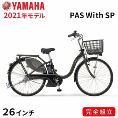 電動自転車 ヤマハ 電動アシスト自転車 26インチ 3段変速ギア パス ウィズ スーパー PAS With SP 2021年モデル PA26DGWP1J マットダーク