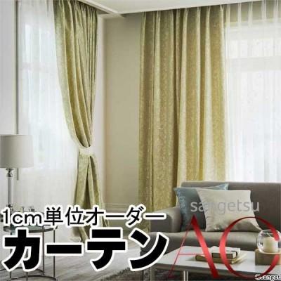 【生地のみの購入! ※1m以上10cm単位で購入可能】 カーテン プレーンシェード サンゲツ AC エーシー Classic AC5379-5381