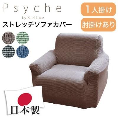 ソファカバー 日本製 1人掛け 1人用 肘掛けあり Psyche プシュケ バトン Baton 洗濯可能 北欧 おしゃれ 代引不可