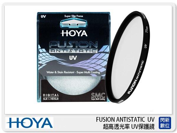 【銀行刷卡金+樂天點數回饋】送濾鏡袋 HOYA FUSION ANTISTATIC UV 超高透光率 UV保護鏡 82mm (82 公司貨)