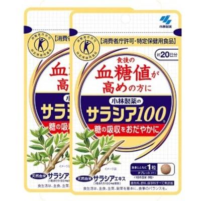 小林製薬 サラシア100 60粒(約20日分)【2個セット】