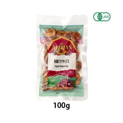 有機バナナチップス(100g)【アリサン】