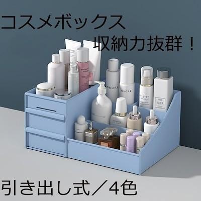 メイクボックス 化粧品収納ボックス 大容量 収納ボックス 引き出し式 メイク収納 デスクトップ型 化