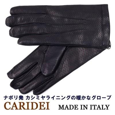 革手袋 レザーグローブ メンズ イタリア製 CARIDEI  カリデイ パンチングレザーグローブ ネイビー 紺 カシミヤライニング