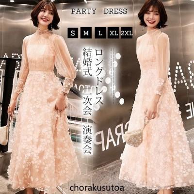 パーティードレス 結婚式 ドレス 袖あり ロングドレス 演奏会 ピンク Aラインドレス 二次会 発表会 ウェディング 二次会ドレス パーティー お呼ばれドレス