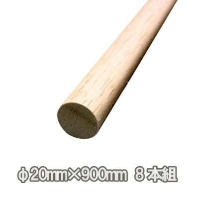 バルサ材 丸棒 900mm φ20mm 8本組 【 工作 木材 DIY 手作り 作品 棒 】