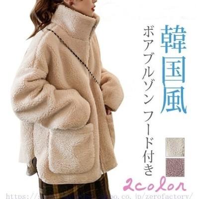 ボアブルゾンレディースパーカーボジャケットフード付き韓国風秋冬アウターコートもこもこ防寒冬ゆったりアウトドア暖かいあったか