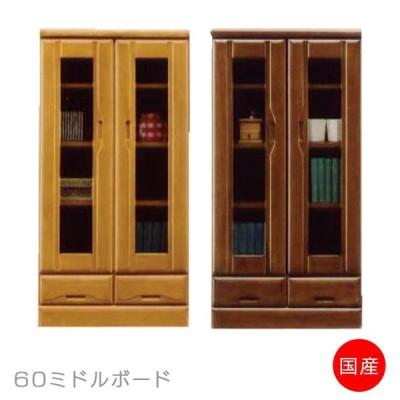 フリーボード ミドルボード 書棚 キャビネット リビング収納 幅60cm 高さ120cm ラバーウッド 無垢材 両開き 扉 引出し 収納 ブラウン ナチュラル