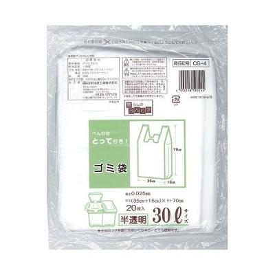 とって付ごみ袋半透明 30L 20枚 CG-4 jtx 369656 日本技研 全国配送可