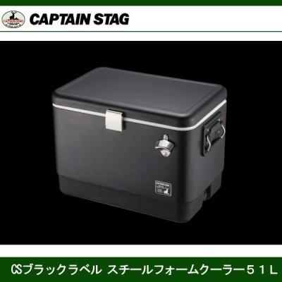 CSブラックラベル スチールフォームクーラー 51L UE-0075 キャプテンスタッグ CAPTAINSTAG