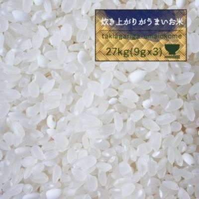 米 30kg お米 精米 もち米入 炊き上がりがうまいお米 白米27kg(9kg×3)オリジナル 噂のTKU  モチさぱ 国産【白米27kg】
