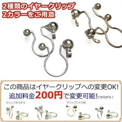 【パーツ単品購入もOK 】イヤクリップタイプのイヤリングパーツ 追加料金200円 mens