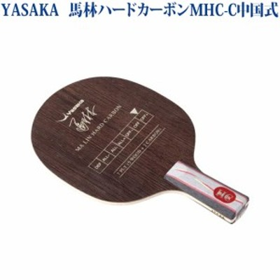 ヤサカ 馬林ハードカーボン MHC-C 中国式 YM-66 卓球 ラケット ペンホルダーラケット