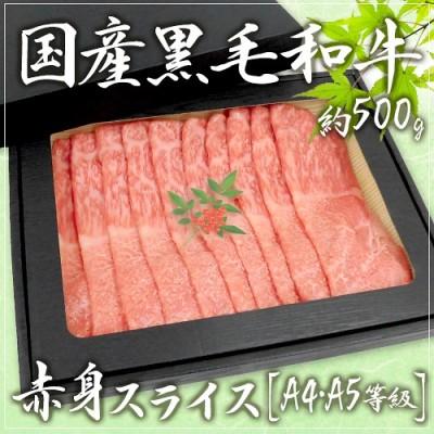 """【送料無料】""""国産黒毛和牛 赤身スライス"""" A4・A5等級 約500g 折箱 牛肉"""