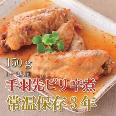 レトルト おかず 和食 惣菜 手羽先ピリ辛煮 150g(常温で3年保存可能)ロングライフシリーズ