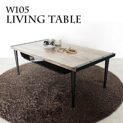 リビングテーブル 100 ローテーブル カフェテーブル  センターテーブル インテリア インダストリアル 収納