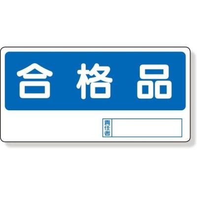 安全標識 置場標識 合格品|338-15