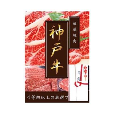 4等級 以上 厳選 神戸牛 焼肉用 ロース 300g A3パネル付き 目録 ( 景品 贈答 プレゼント 二次会 イベント用)