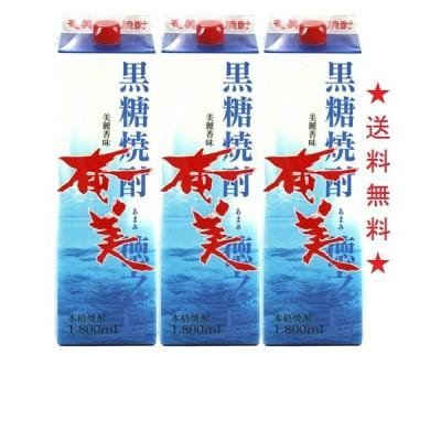 【送料無料】奄美 黒糖焼酎 25度 1800mlパックx3本